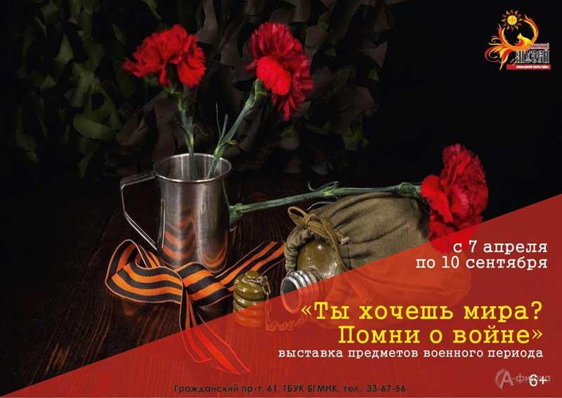 Выставка «Ты хочешь мира? Помни о войне»: Афиша выставок в Белгороде