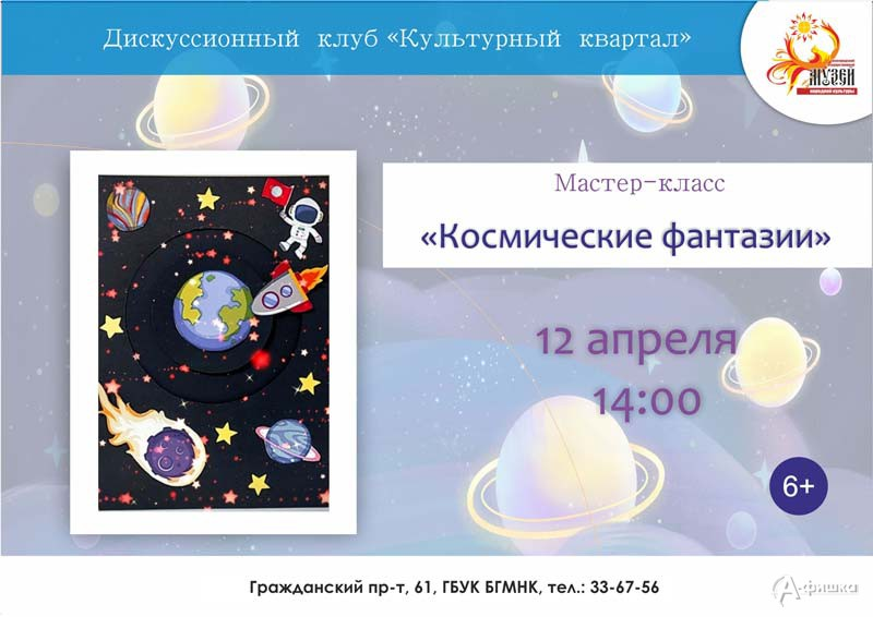 Мастер-класс «Космические фантазии»: Детская афиша Белгорода