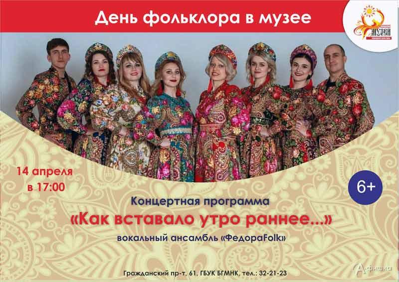 Концерт «Как вставало утро раннее…»: Непропусти вБелгороде