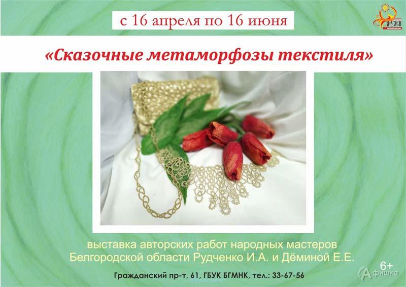 Выставка «Сказочные метаморфозы текстиля»: Афиша выставок в Белгороде