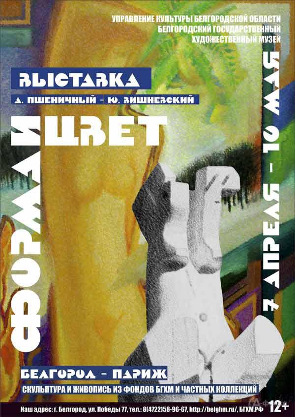 Выставка «Форма и цвет» А. Пшеничного и Ю. Вишневского: Афиша выставок в Белгороде