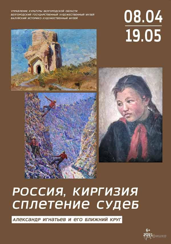 Выставка «Россия, Киргизия— сплетение судеб»: Афиша выставок вБелгороде