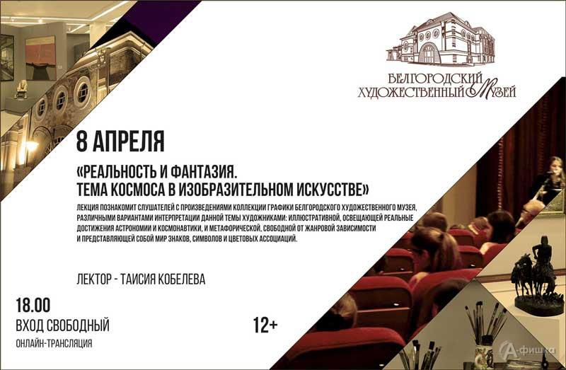 Лекция «Реальность и фантазия. Тема космоса в изобразительном искусстве»: Не пропусти в Белгороде