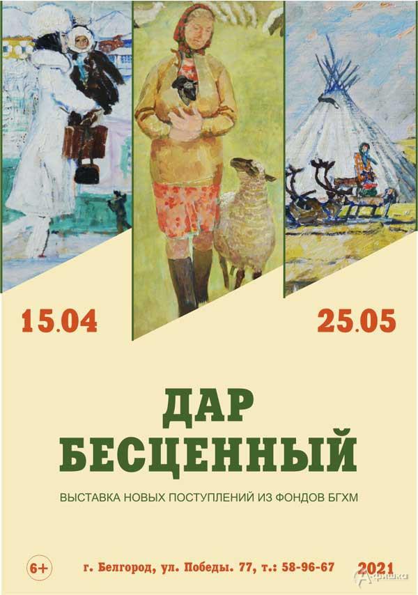 Выставка «Дар бесценный 2021»: Афиша выставок в Белгороде