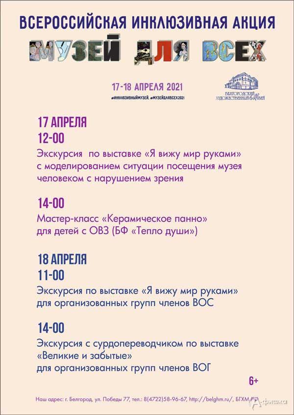 Всероссийская инклюзивная акция «Музей для всех! —2021»: Непропусти вБелгороде