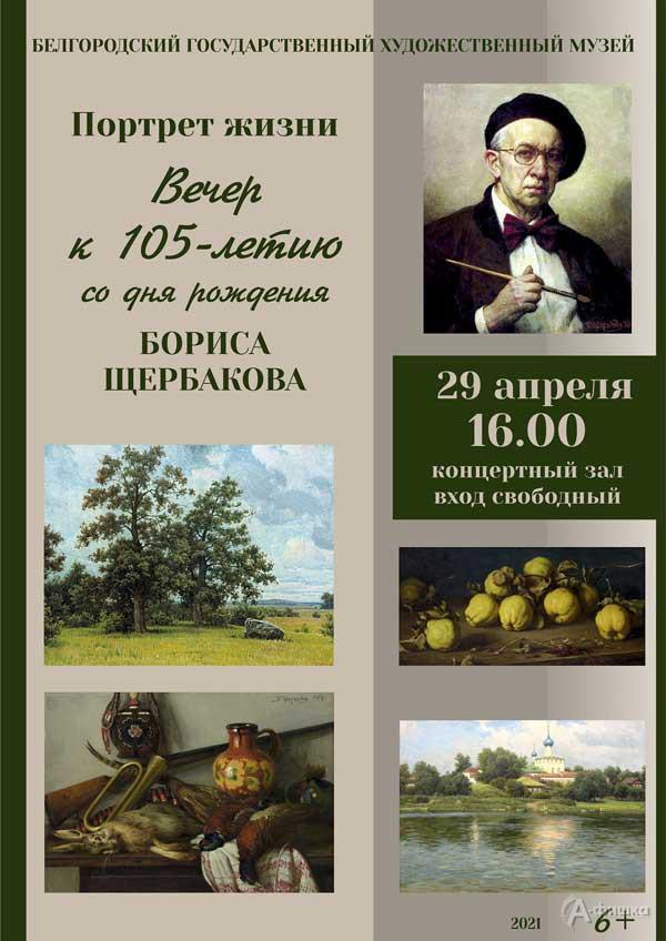 Вечер «Борис Щербаков. Портрет жизни»: Не пропусти в Белгороде