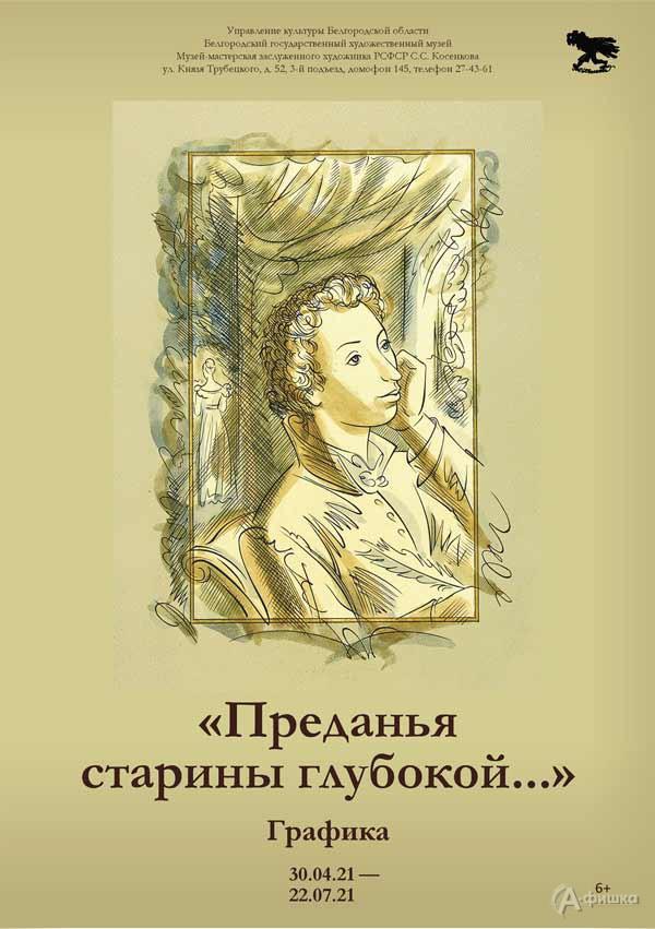 Выставка С. С. Косенкова «Преданья старины глубокой…»: Афиша выставок в Белгороде