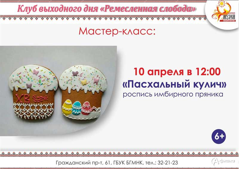 Мастер-класс «Пасхальный кулич»: Не пропусти в Белгороде