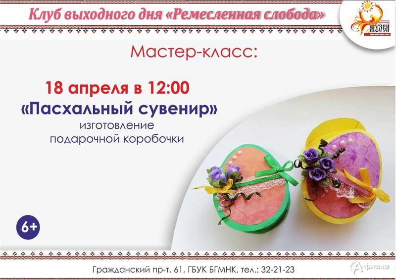 Мастер-класс «Пасхальный сувенир»: Не пропусти в Белгороде