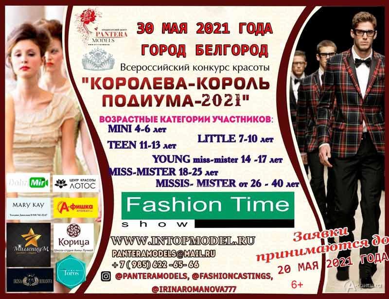 Кастинг на конкурс «Королева подиума   Король подиума 2021»: Не пропусти в Белгороде