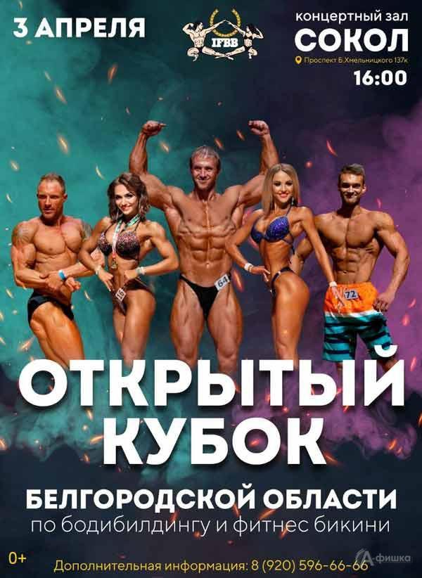Кубок Белгородской области по бодибилдингу, бодифитнесу и фитнес бикини: Афиша спорта в Белгороде