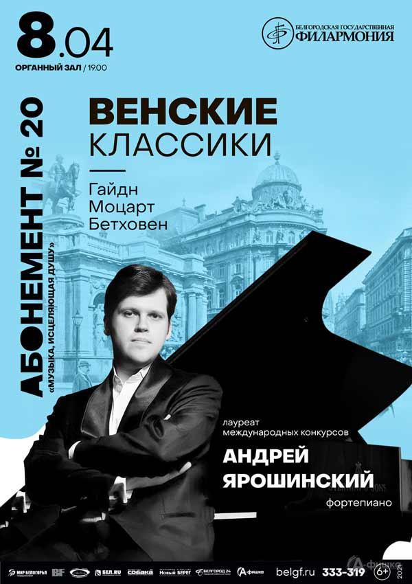 Концерт «Венские классики»: Афиша филармонии вБелгороде