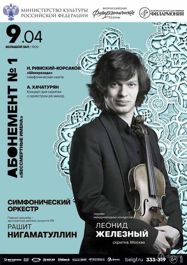 Играет Леонид Железный: Афиша филармонии в Белгороде