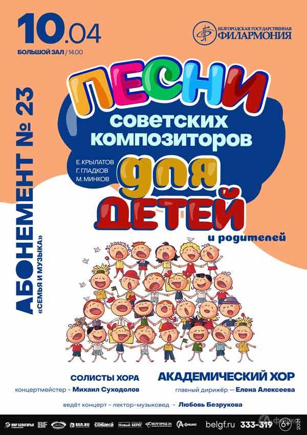 Концерт «Песни советских композиторов для детей»: Афиша филармонии вБелгороде