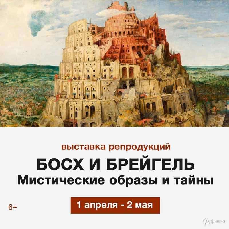 Выставка «Босх и Брейгель. Мистические образы и тайны»: Афиша выставок в Белгороде