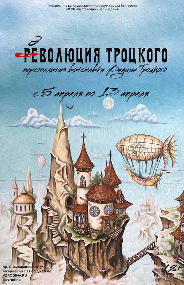 Выставка «Реэволюция Троцкого»: Афиша выставок в Белгороде