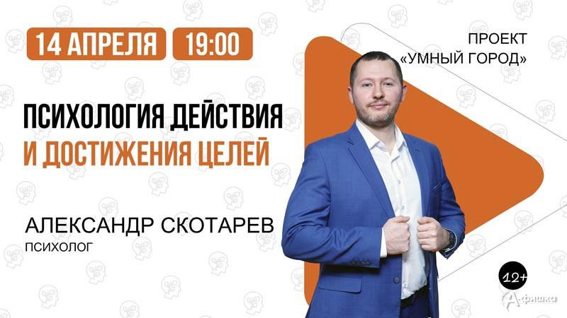 Александра Скотарева «Психология действия и достижения целей»: Непропусти вБелгороде