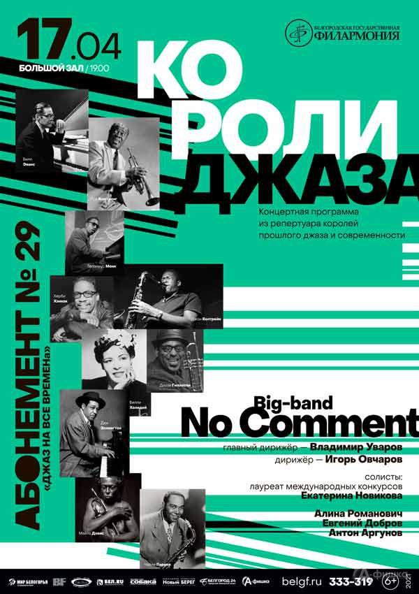 Концерт «Короли джаза»: Афиша филармонии в Белгороде