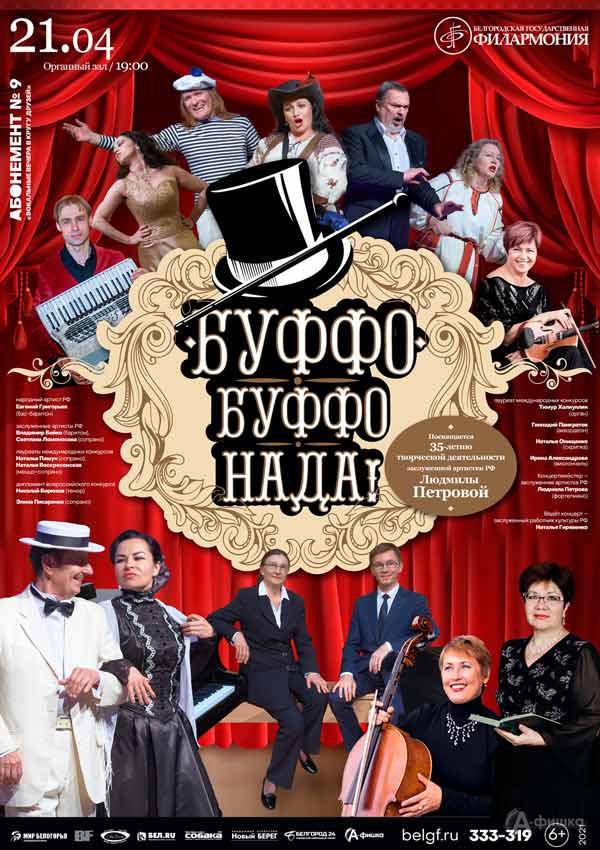 Концерт «Буффо-буффо-нада!»: Афиша филармонии в Белгороде