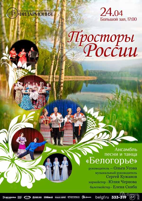 Концерт «Просторы России»: Афиша филармонии в Белгороде