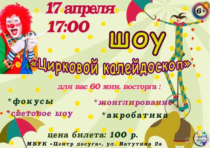 Шоу «Цирковой калейдоскоп»: Не пропусти в Белгороде