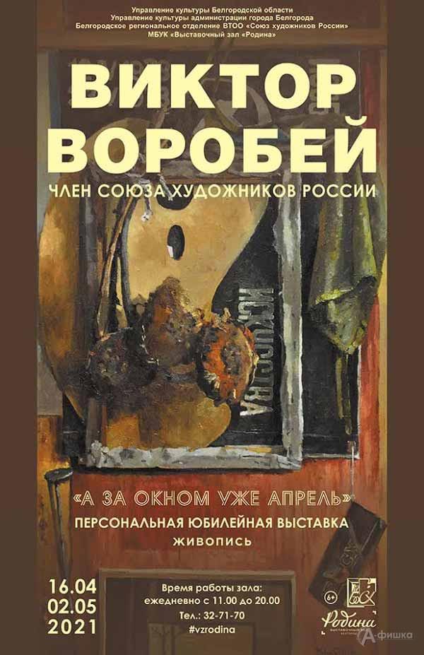 Выставка «А за окном уже апрель»: Афиша выставок в Белгороде