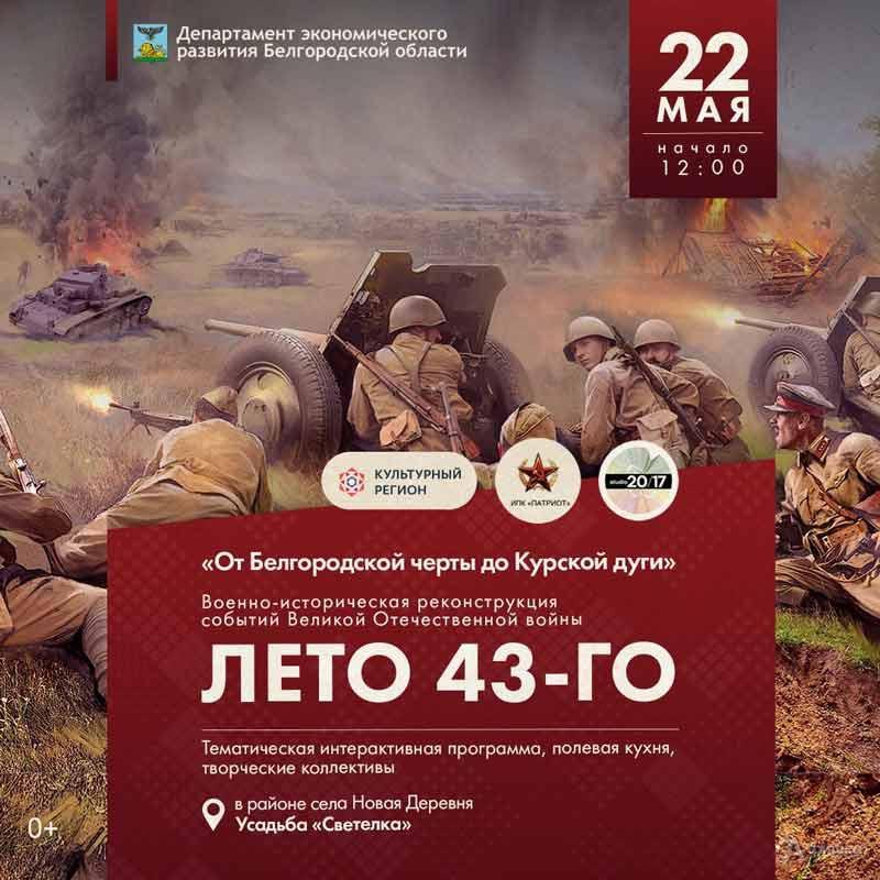 Военно-историческая реконструкция «Лето 43-го»: Не пропусти в Белгороде