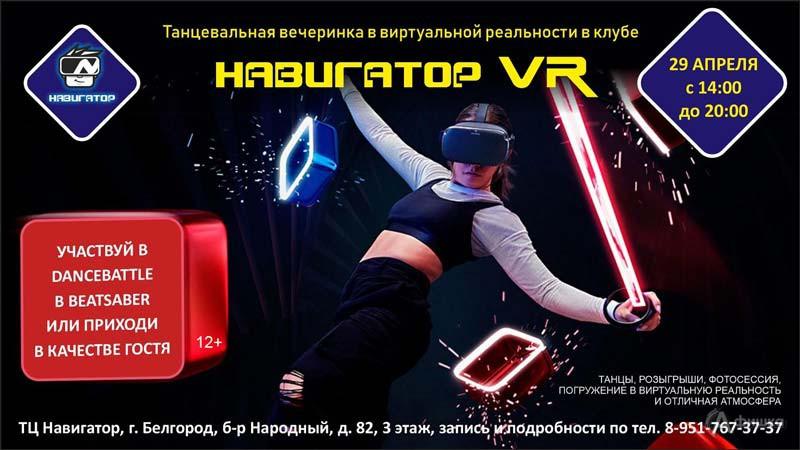 Танцевальная вечеринка в виртуальной реальности: Не пропусти в Белгороде