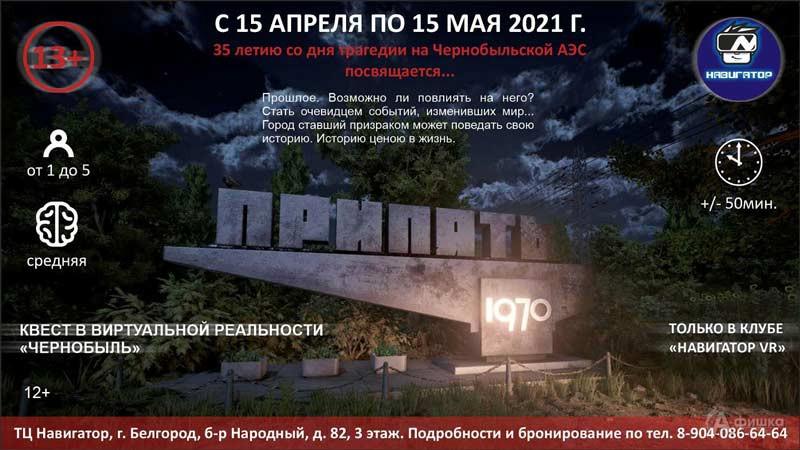 Квест ввиртуальной реальности «Чернобыль»: Непропусти вБелгороде