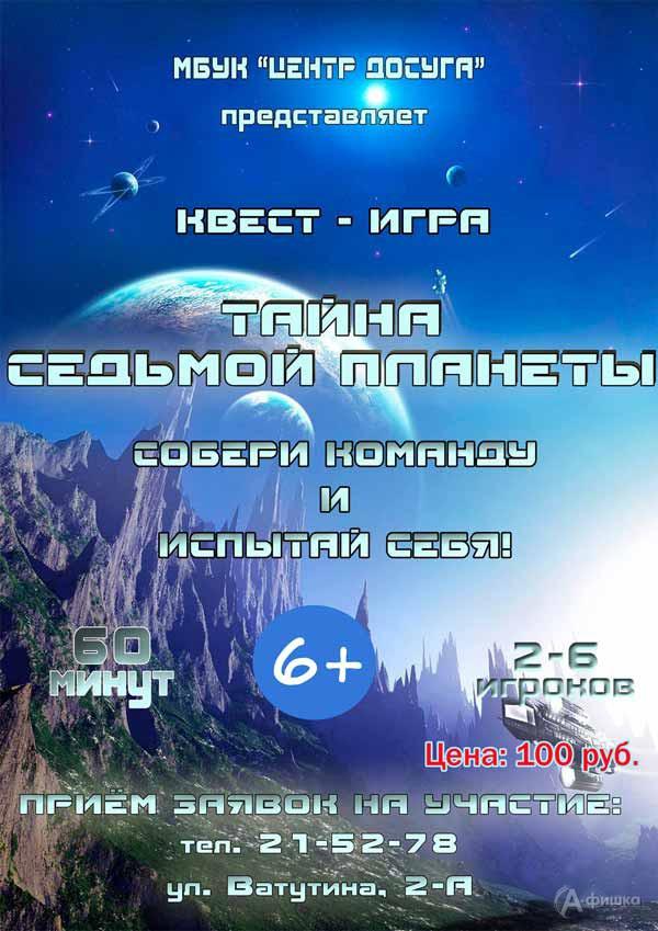 Квест-игра «Тайна седьмой планеты»: Непропусти вБелгороде