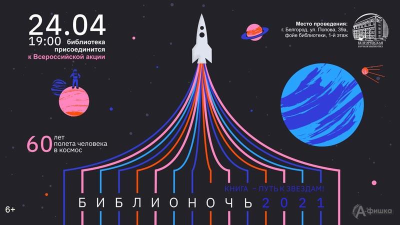 Акция «Библионочь 2021» в научной библиотеке: Не пропусти в Белгороде