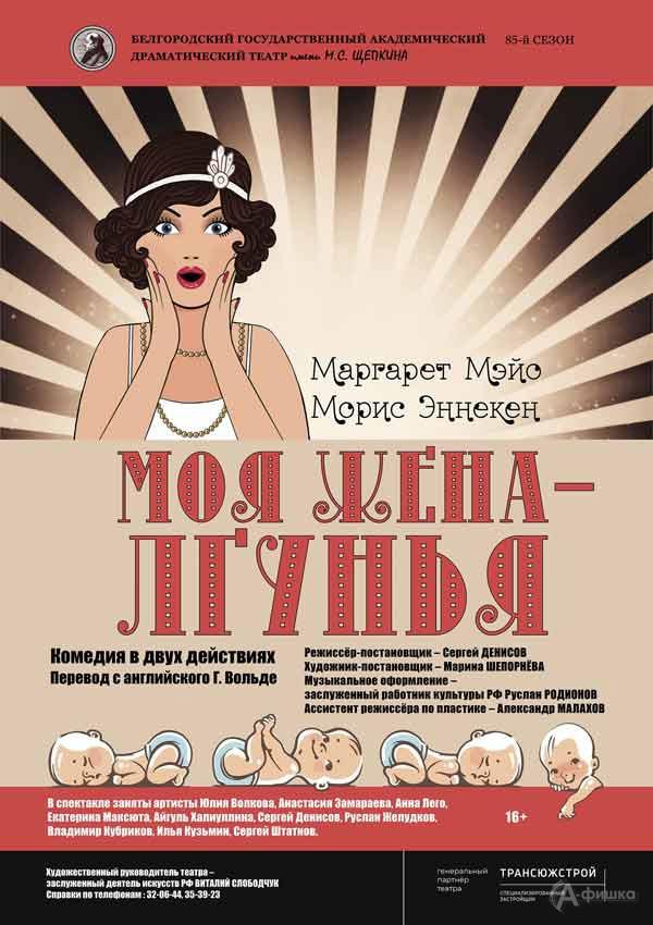 Комедия в двух действиях «Моя жена — лгунья»: Афиша театров в Белгороде
