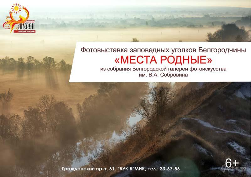 Фотовыставка «Места родные»: Афиша выставок в Белгороде