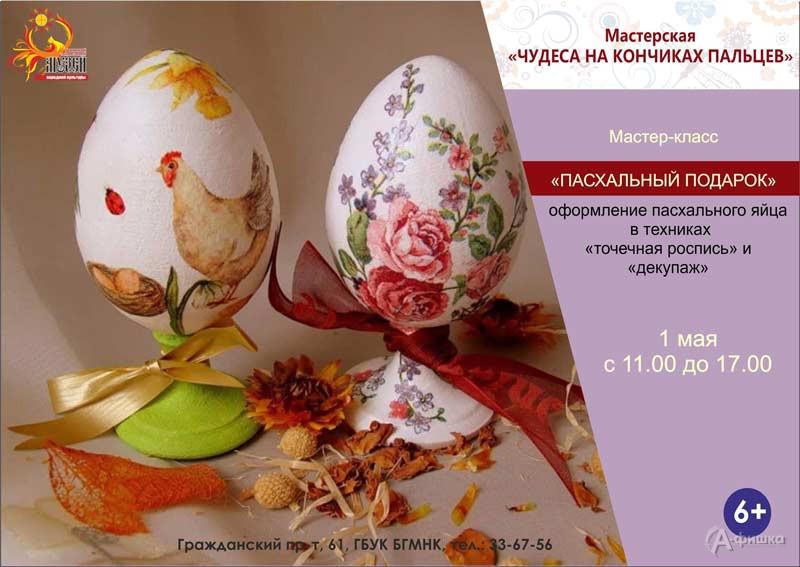 Мастер-класс «Пасхальный подарок»: Не пропусти в Белгороде