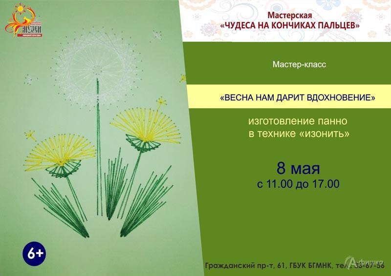 Мастер-класс «Весна нам дарит вдохновение»: Не пропусти в Белгороде
