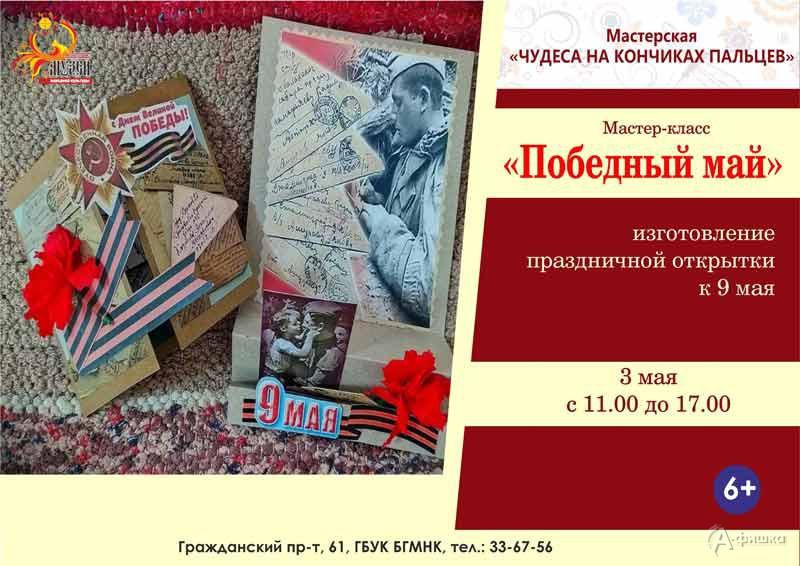 Мастер-класс «Победный май»: Не пропусти в Белгороде