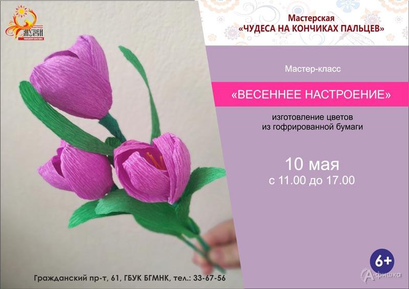 Мастер-класс «Весеннее настроение»: Не пропусти в Белгороде