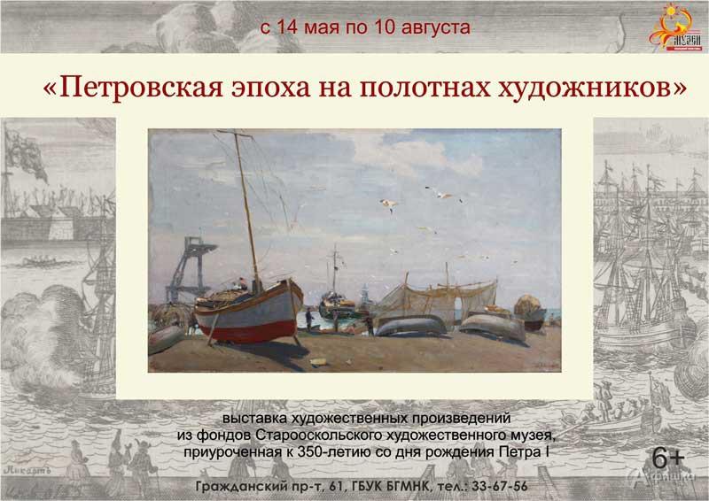 Выставка «Петровская эпоха на полотнах художников»: Афиша выставок в Белгороде