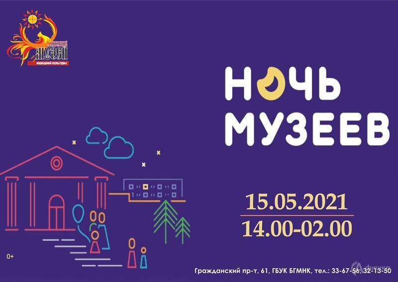 Акция «Ночь музеев 2021» в музее народной культуры: Не пропусти в Белгороде