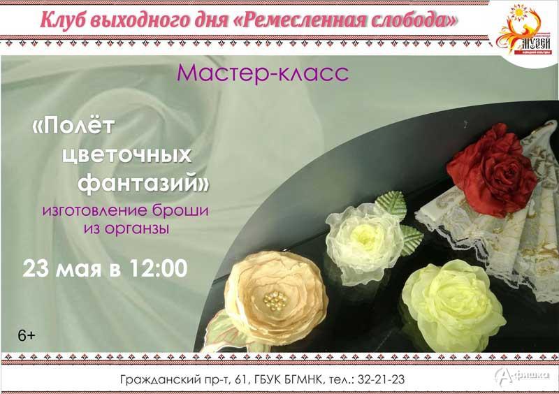 Мастер-класс «Полет цветочных фантазий»: Не пропусти в Белгороде
