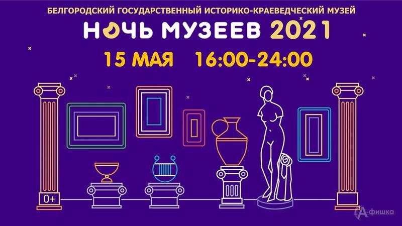 Акция «Ночь музеев 2021» в краеведческом музее: Не пропусти в Белгороде