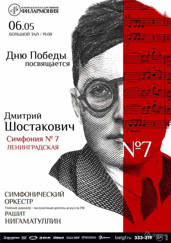 Концерт «Дню Победы посвящается»: Афиша филармонии вБелгороде