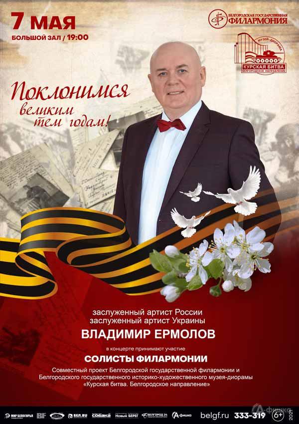 Концерт «Поклонимся великим тем годам…»: Афиша филармонии в Белгороде