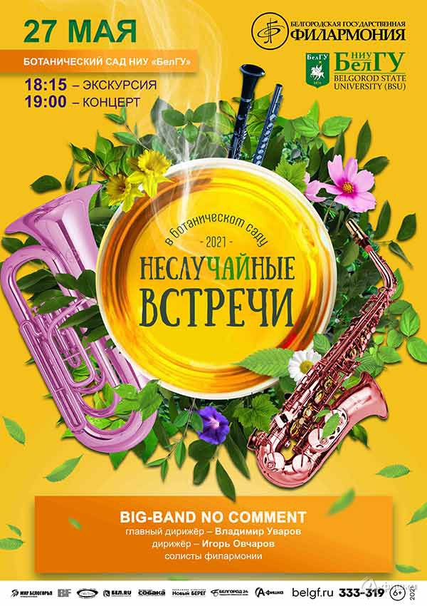 Джазовый концерт впроекте «НеслуЧАЙные встречи 2021»: Афиша филармонии вБелгороде