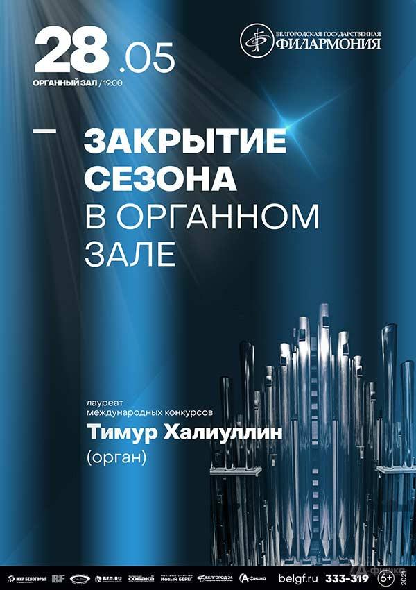Закрытие сезона в Органном зале: Афиша филармонии в Белгороде