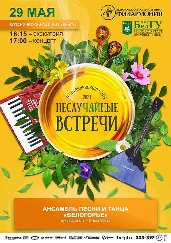 Ансамбль «Белогорье» впроекте «НеслуЧАЙные встречи 2021»: Афиша филармонии вБелгороде