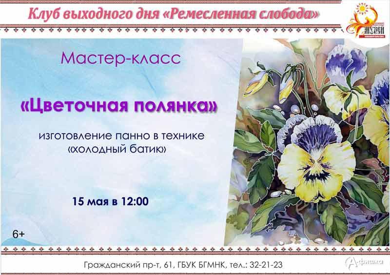 Мастер-класс «Цветочная полянка»: Не пропусти в Белгороде