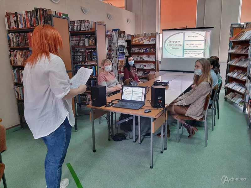 Онлайн-лекторий для родителей «Ведут беседу двое: я и книга»: Не пропусти в Белгороде