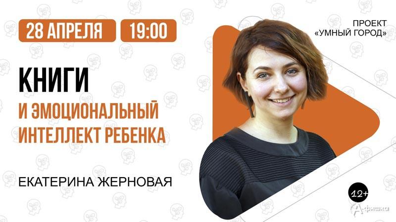 Лекция Екатерины Жерновой «Книги и эмоциональный интеллект ребенка»: Непропусти вБелгороде