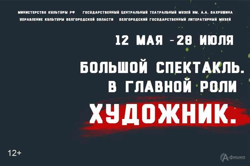 Выставка «Большой спектакль. Вглавной роли— художник»: Афиша выставок вБелгороде